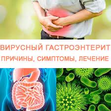 Инфекционный гастроэнтерит у взрослых