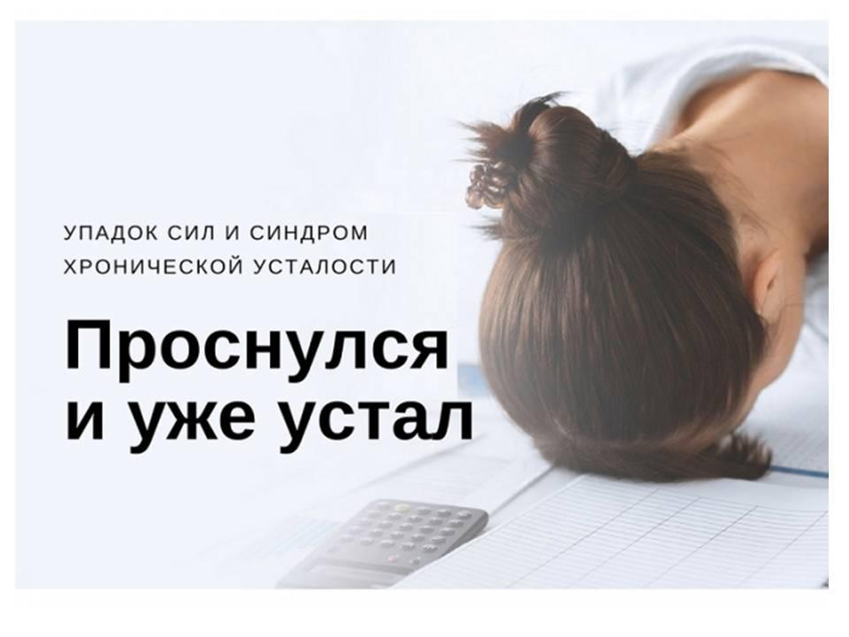 Хроническая усталость: симптомы и лечение