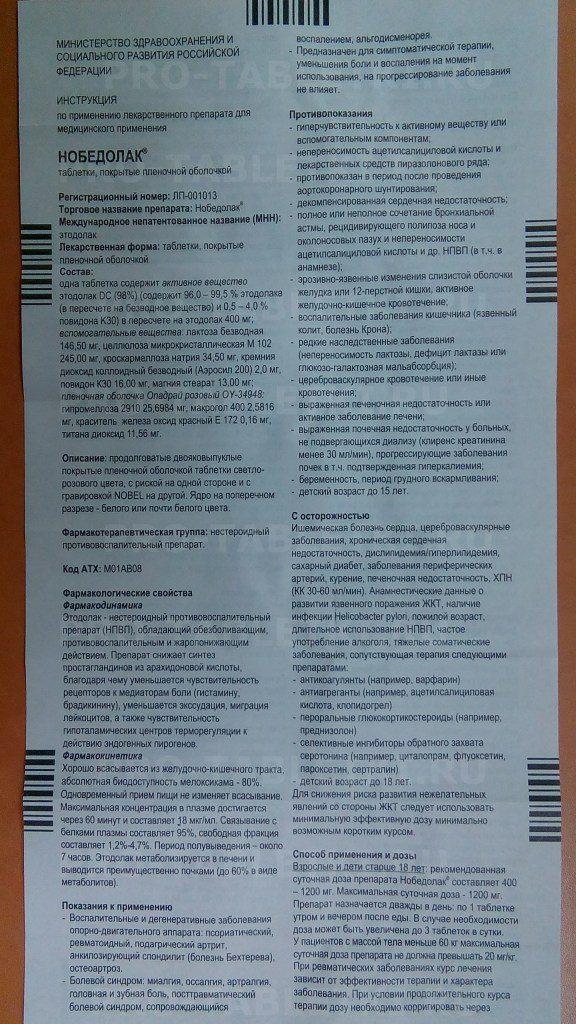 Инструкция к нобедолак (таблетки)