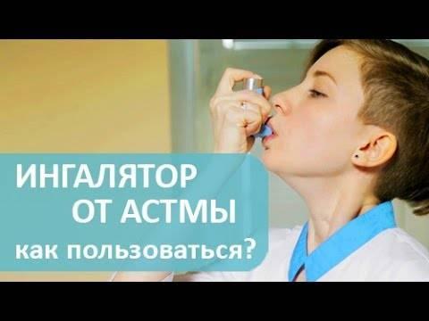 Классификация ингаляторов от астмы, принцип их действия и правила применения