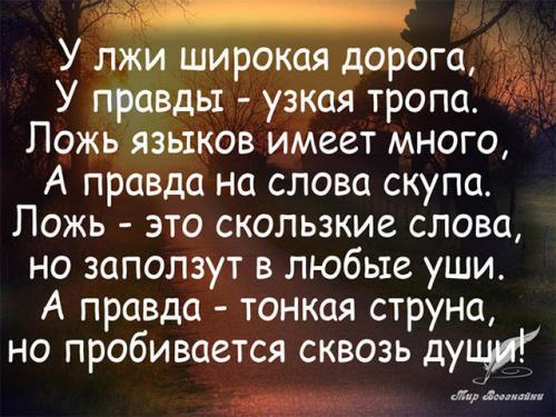 Лавиталь