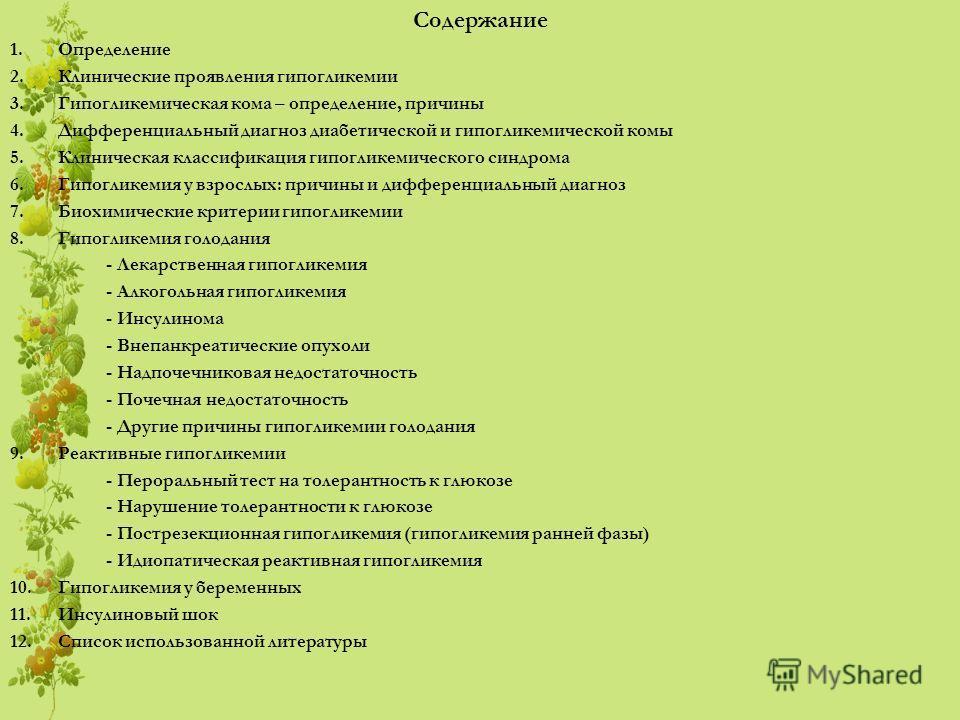 Приступ сильной слабости, голода, дрожи в ногах и руках - вопрос эндокринологу - 03 онлайн