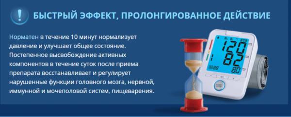 """Аналоги """"норматенса"""" в россии их сравнение. отзывы об аналогах """"норматенса"""""""