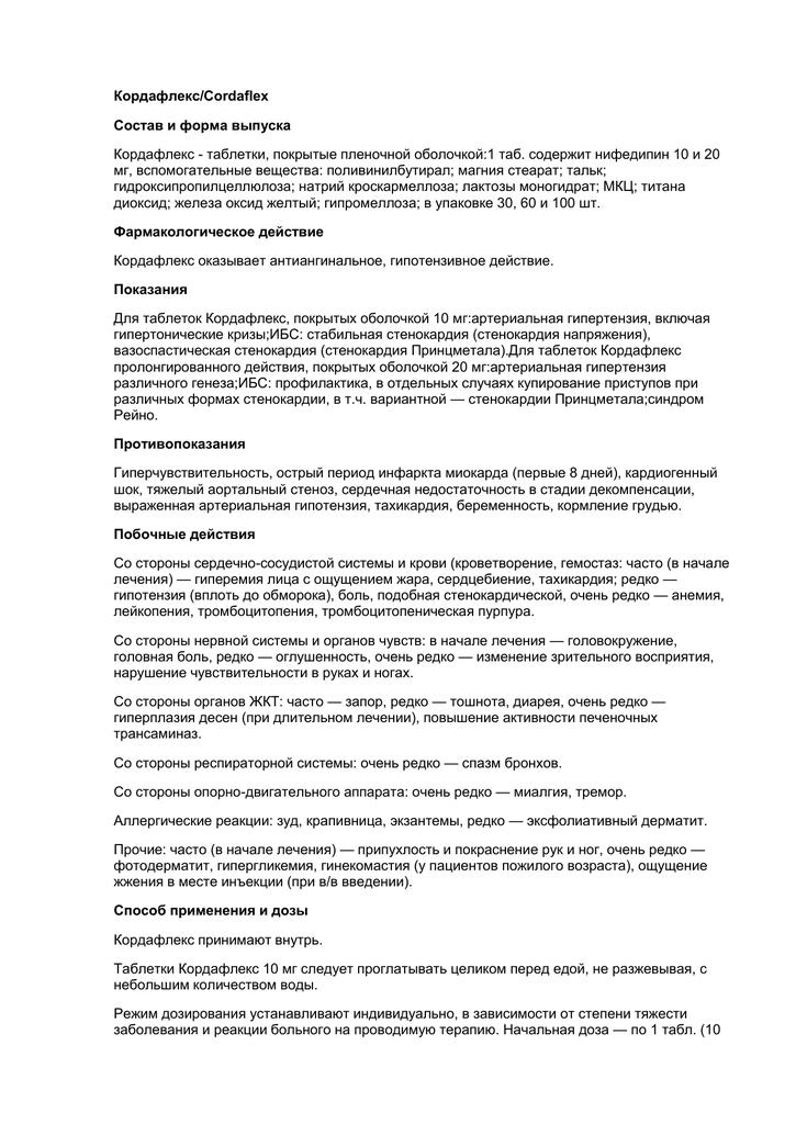 Инструкция по применению таблеток кордафлекс