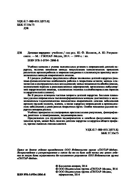 Спайки в матке: спайки кишечника и спайки в области малого таза у женщин (спайки матки, маточных труб яичников): ответы на основные вопросы.часть 3   спайка у женщин | метки: операция, удаление, симптом