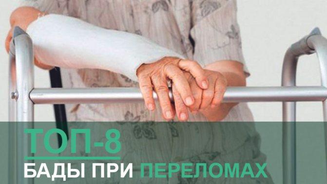 Что кушать при переломе руки — советы травматологов