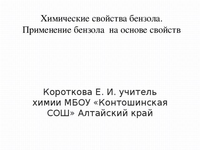Анилин. свойства анилина., калькулятор онлайн, конвертер