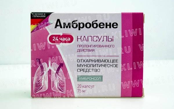 Что лучше использовать при кашле амброксол или амбробене