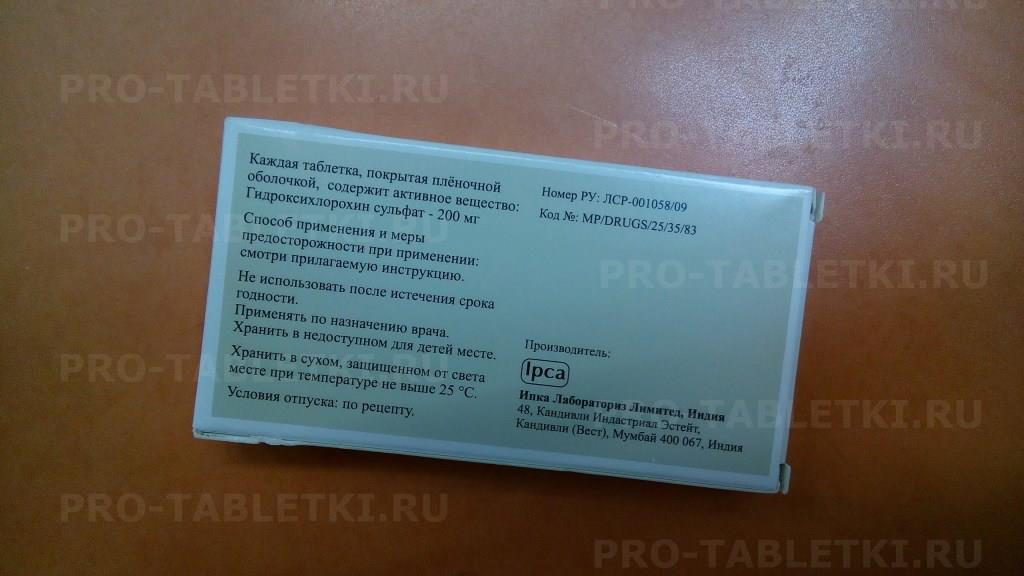 Таблетки иммард: инструкция по применению 200 мг, гидроксихлорохин