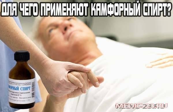Правила использования камфорного спирта при боли в ухе, можно ли применять детям и взрослым