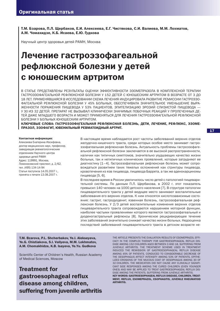 Дуодено-гастральный рефлюкс – норма или патология?