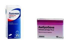 Какой лазолван лучше в таблетках или сиропе?