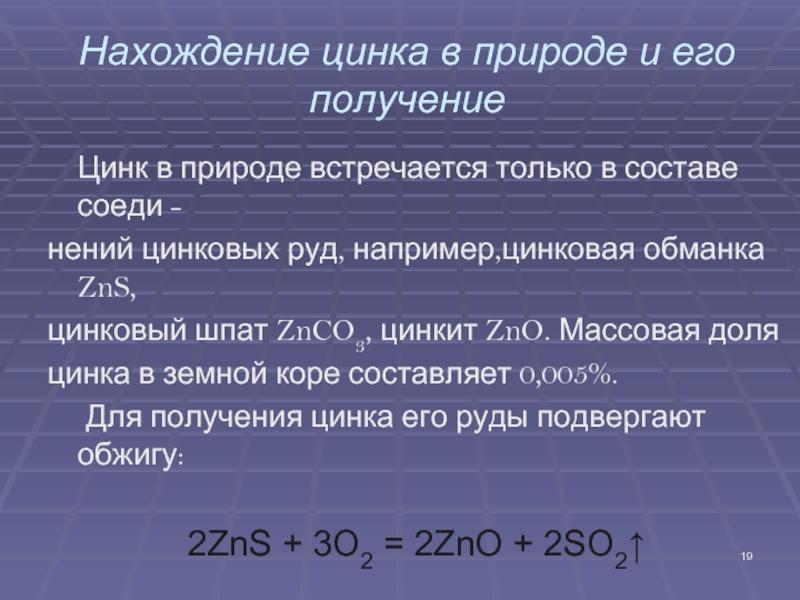 Химические свойства цинка и его соединений