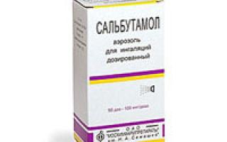 Сальбутамол: спрей для ингаляций 100 мкг, таблетки 2 мг и 4 мг