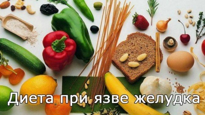 Лечебная диета «стол 1»: особенности питания при язвенной болезни желудка