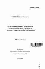 Методы ранней диагностики туберкулеза с помощью лабораторных анализов