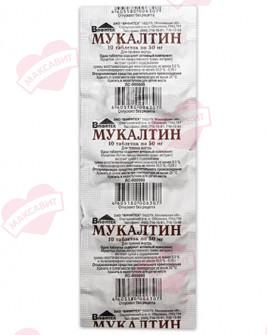 Мукалтин: состав, показания, дозировка, побочные эффекты