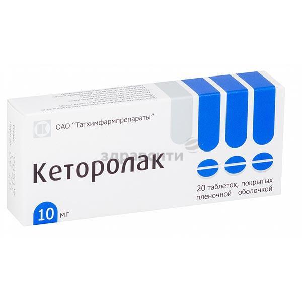 От чего помогает «кеторолак». инструкция по применению