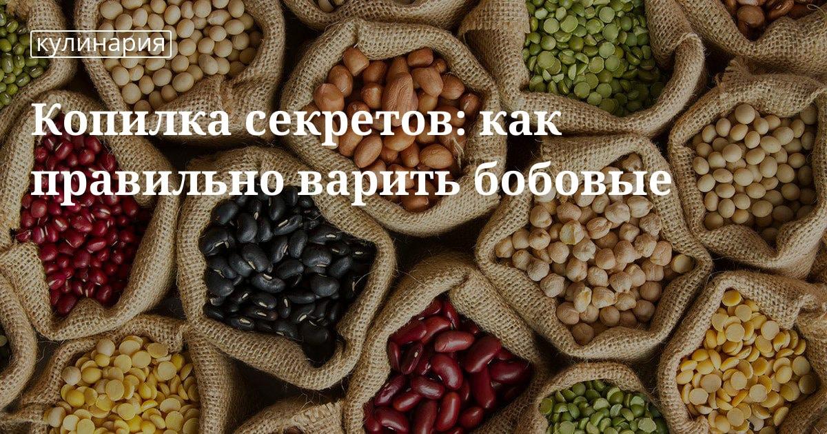 Диета на бобовых