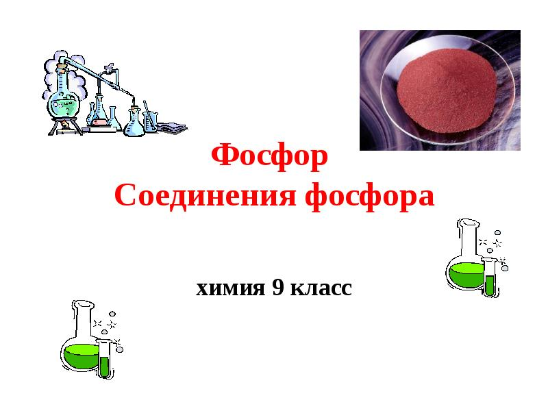 Спирты и фенолы   chemege.ru