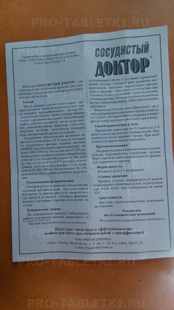 Капсулы сосудистый доктор: инструкция по применению, масло льняное + растительное сырье