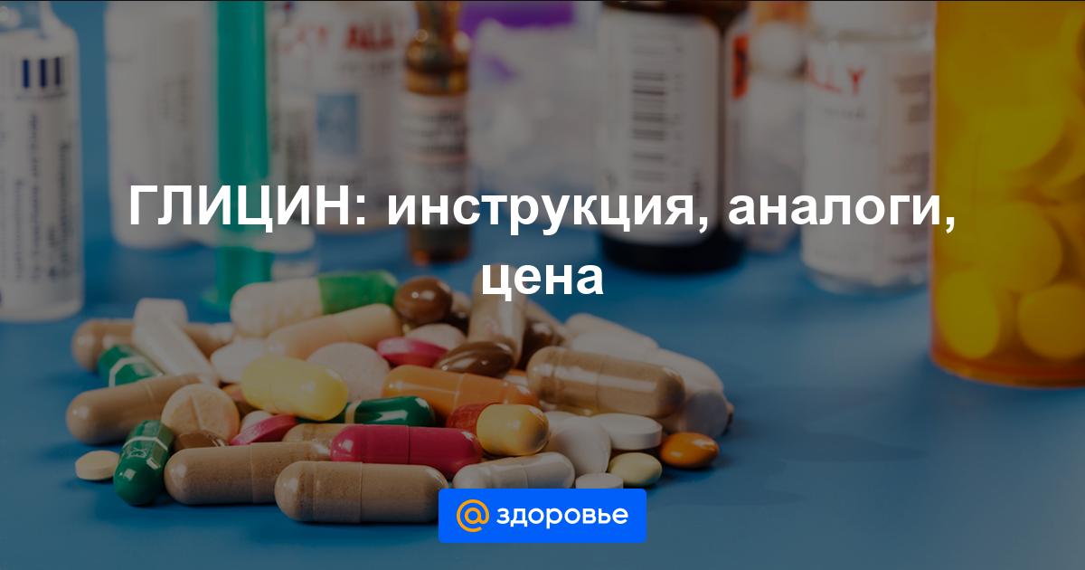 Глицин для взрослых: инструкция по применению