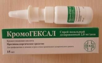Инструкция по применению кромогексал: показания и аналоги