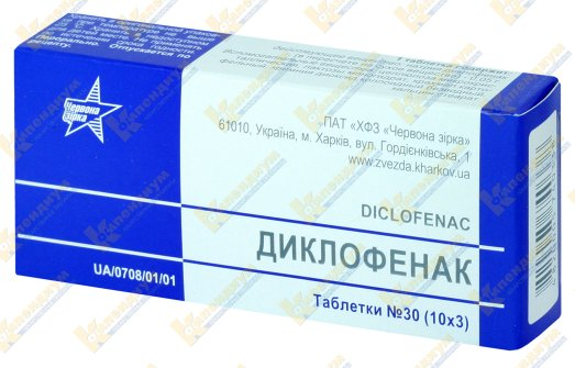 Препарат диклофенак 1% и диклофенак гель 5%: инструкция по применению, аналоги