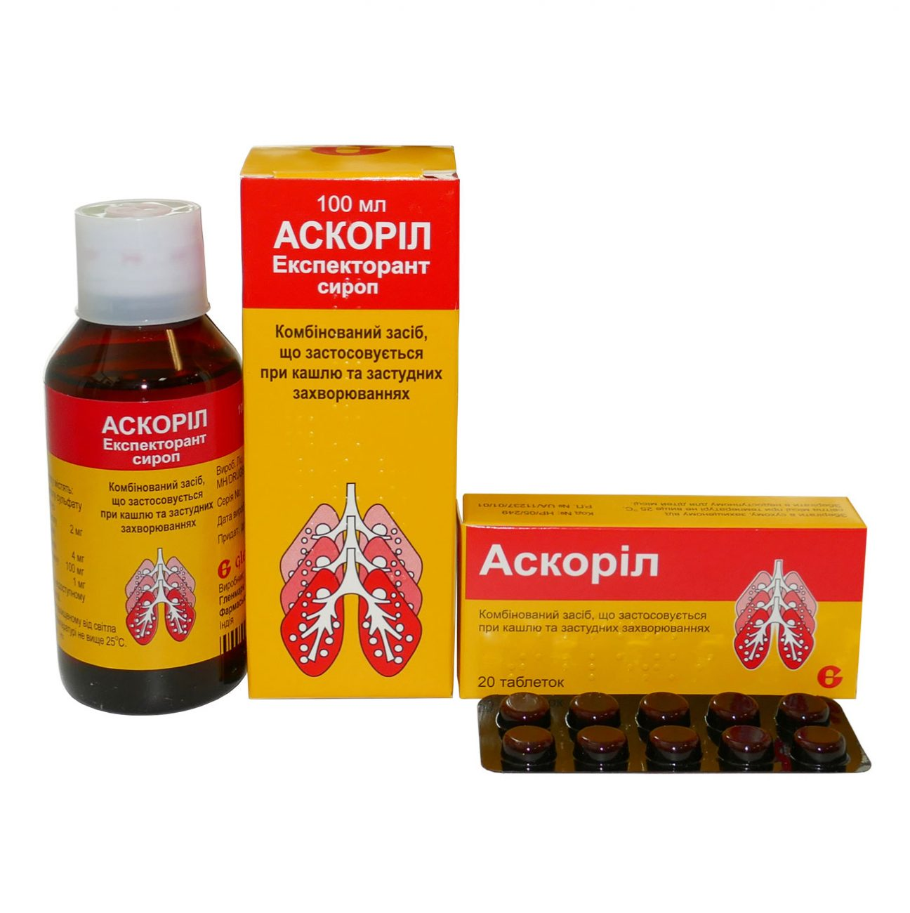 Что лучше: сироп аскорил или таблетки аскорил?