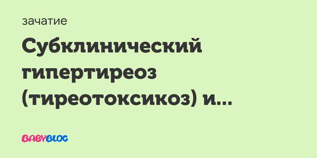 Тиреотоксикоз (гипертиреоз)