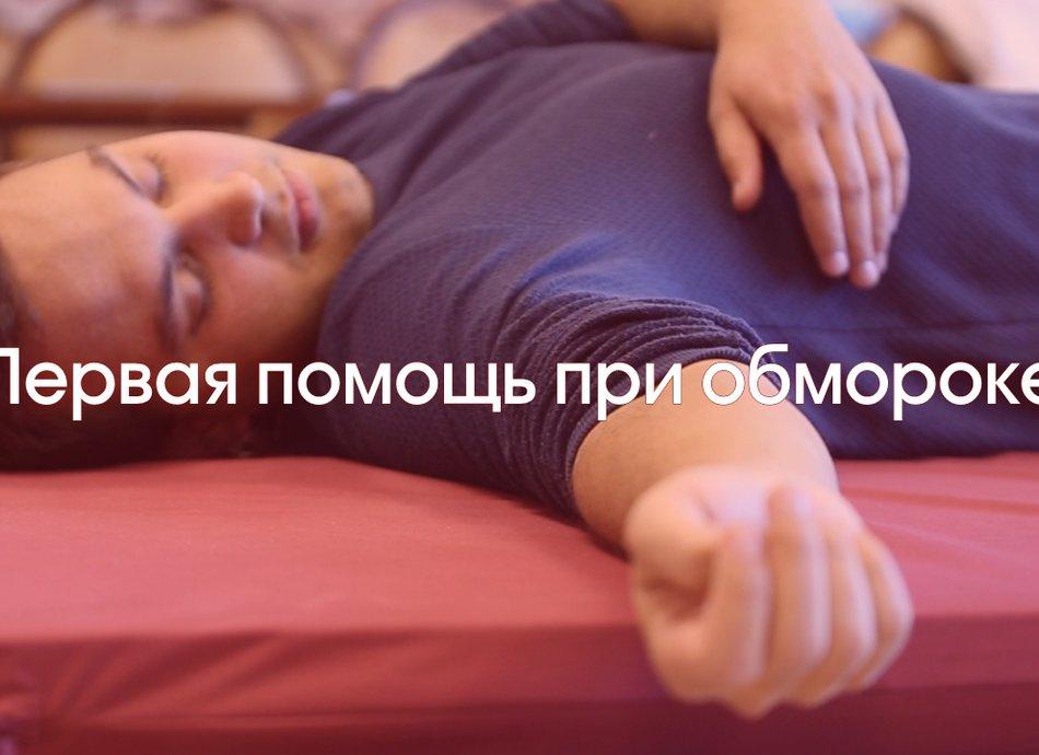 Обморок (потеря сознания)