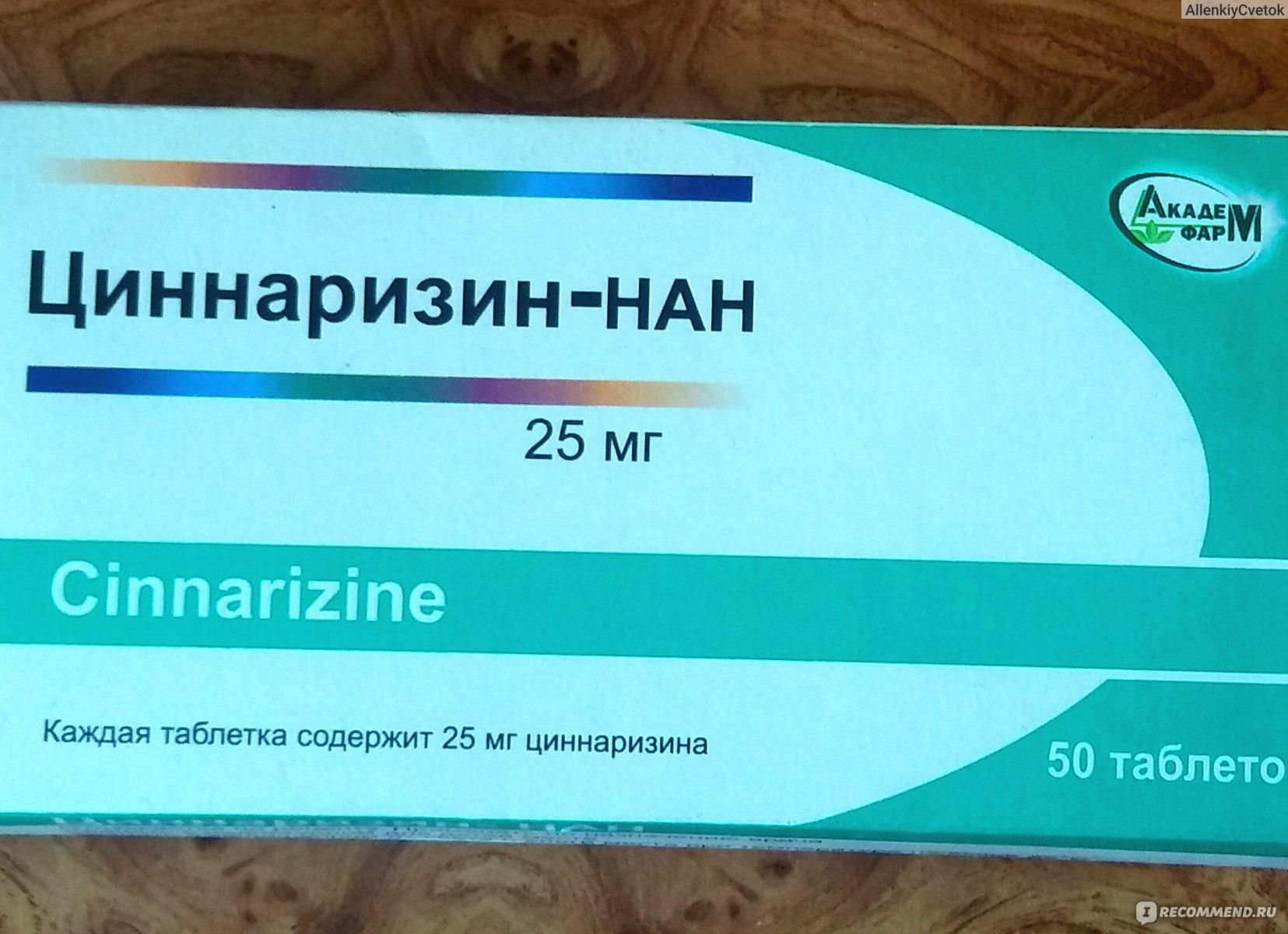 «циннаризин»: от чего помогает препарат? инструкция по применению и отзывы о лекарстве