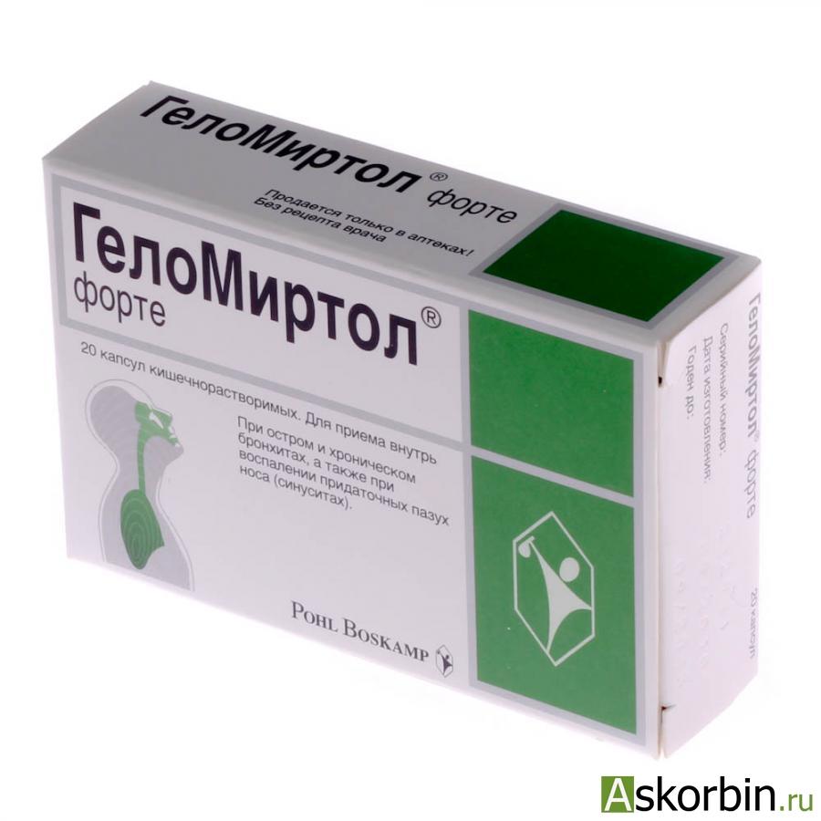 Геломиртол и геломиртол форте – хорошо изученные препараты, которым доверяют