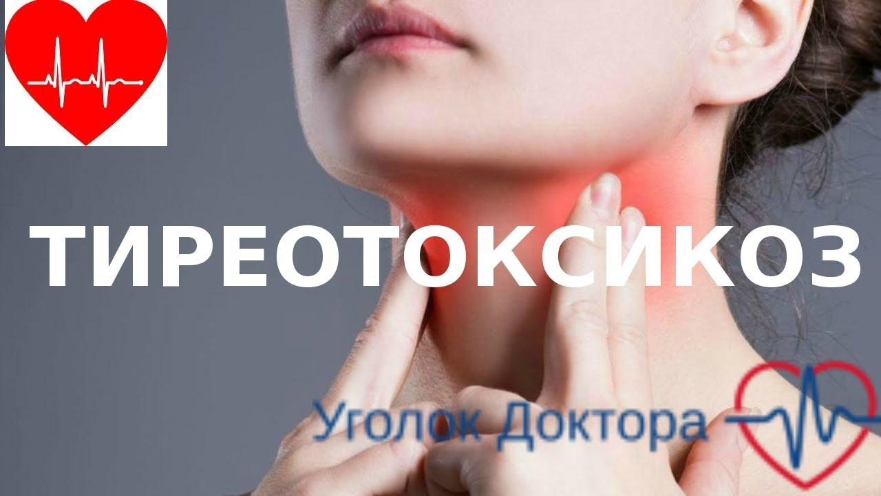 Гипертиреоз: причины, симптомы, признаки, лечение