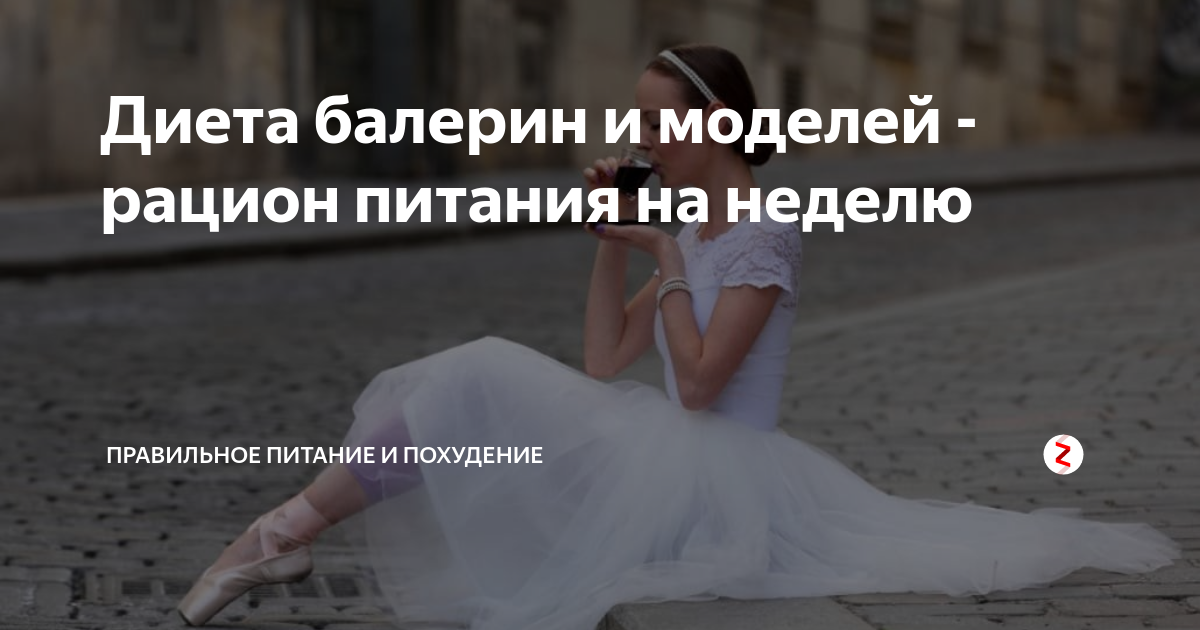 Диета балерин: меню на каждый день, чтобы скинуть 4-5 кг за неделю без усилий