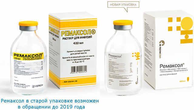 Ремаксол (remaxol). инструкция, показания к применению, цена, отзывы