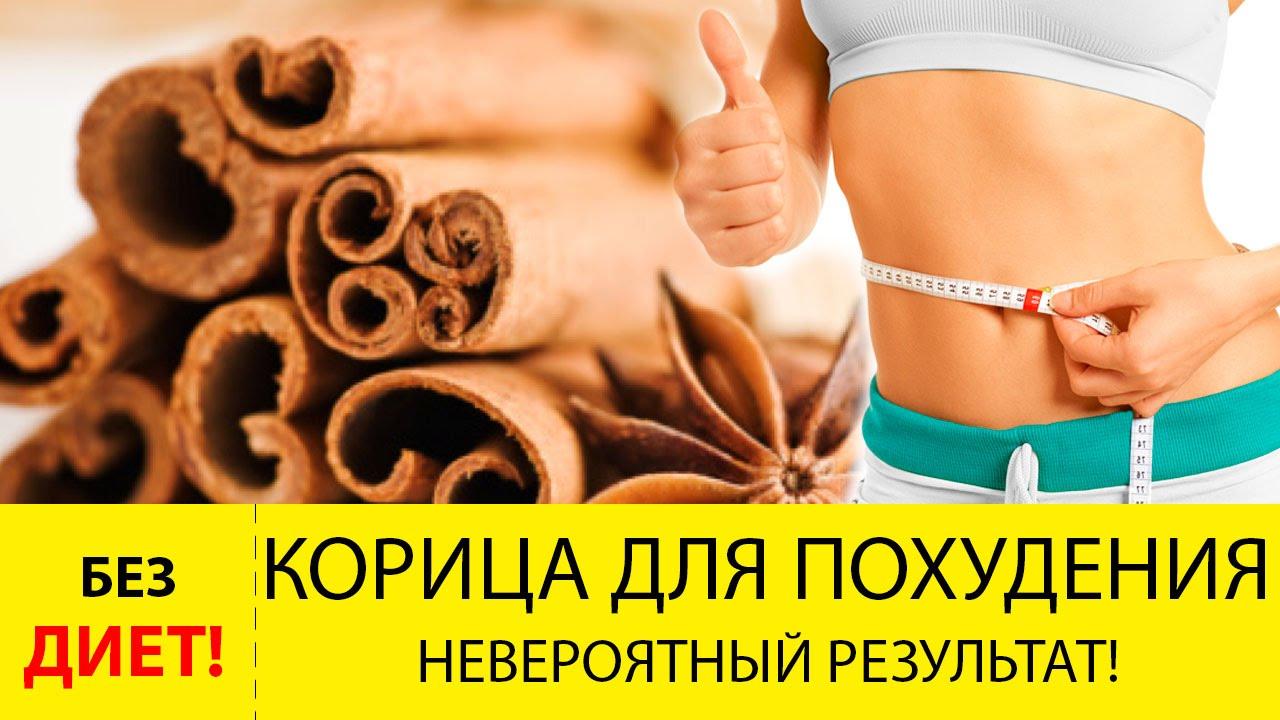 Корица И Для Похудения. Корица для похудения