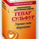 Гепар сульфур-гф инструкция по применению, отзывы и цена в россии