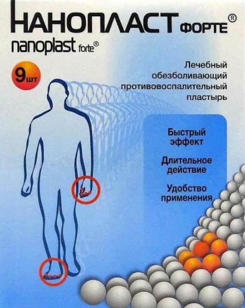 Нанопласт. инструкция по применению: плюсы и минусы препарата