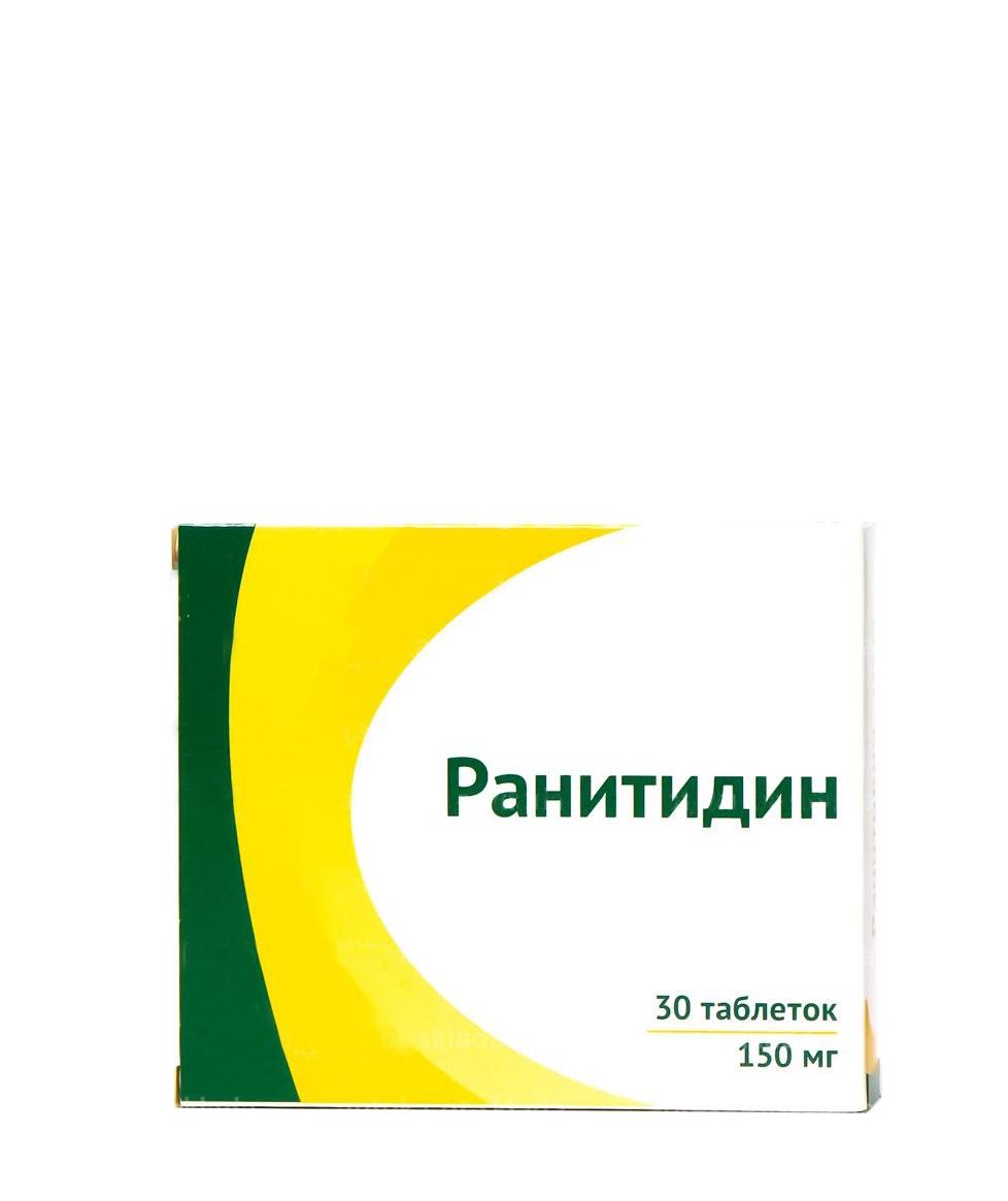 Ранитидин (ranitidine). аналоги и заменители, инструкция по применению