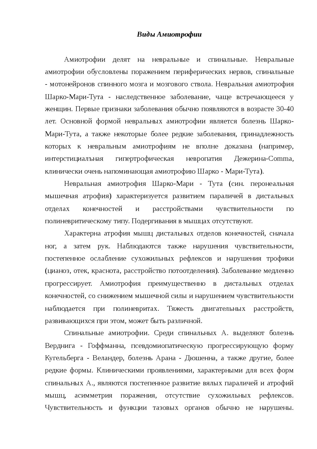 Патология шарко-мари-тута, генетика бывает коварна