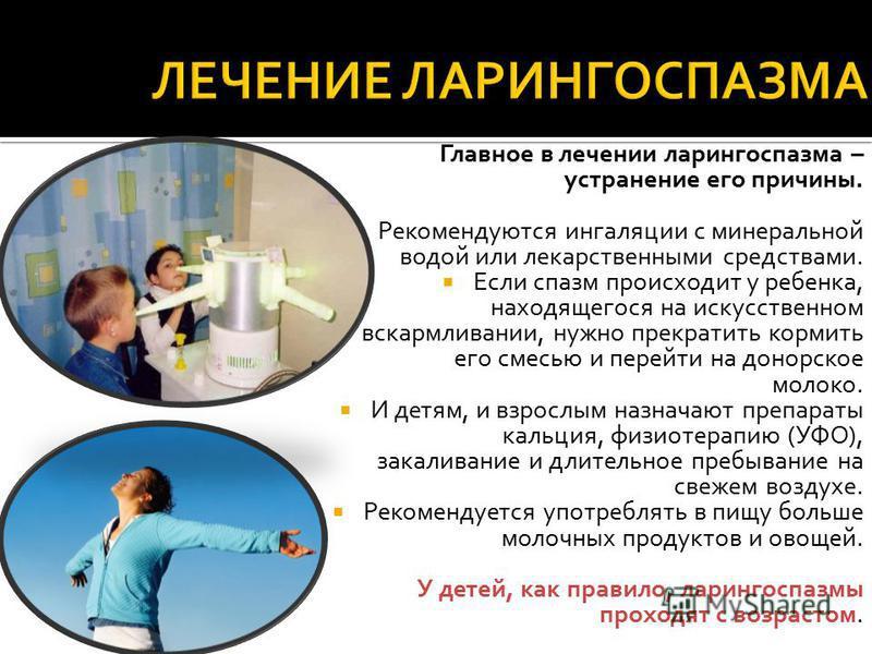 Оказание первой помощи при ларингоспазме