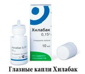 Витабакт (глазные капли): цена, инструкция, отзывы, аналоги, показания к применению