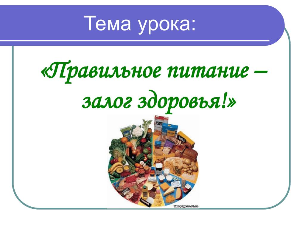 Правильное питание как фактор сохранения здоровья человека