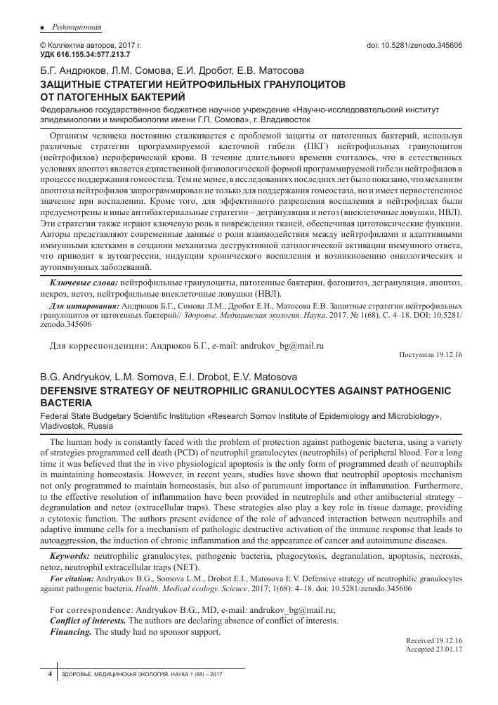 Функции нейтрофильных гранулоцитов ( лейкоцитов ). дефенсины. кателицидины. белки острой фазы. хемотаксические факторы.