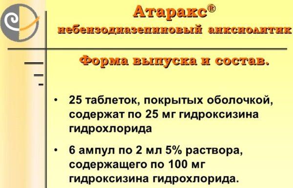 Алимемазин :: инструкция,отзывы,аналоги,цена