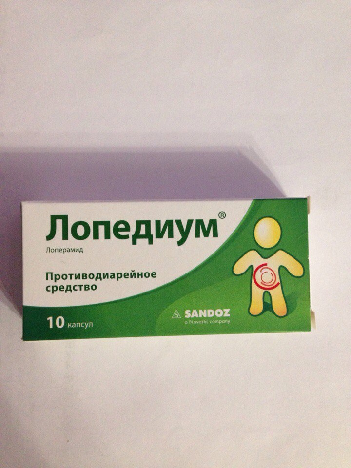 Лопедиум: капсулы 2 мг
