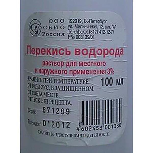 Лечение перекисью водорода.