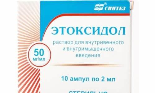 """""""этоксидол"""": инструкция по применению, описание препарата"""