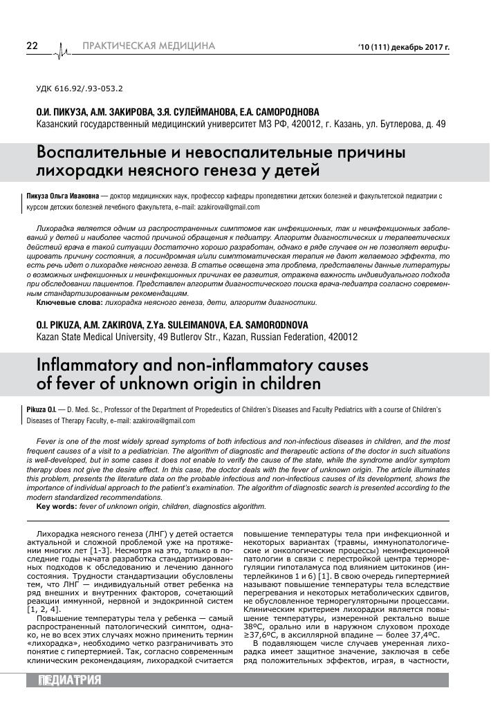 Виды лихорадок: их причины, симптомы и лечение